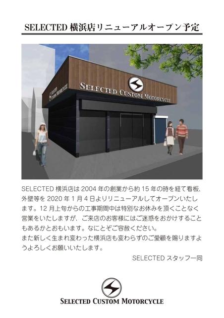 横浜店リニューアルのお知らせ_page-0001.jpg